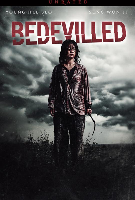 《金福南杀人事件的始末》(Bedevilled)美版预告片